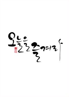 calligraphy_오늘을 즐겨라