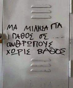 Karma Quotes, Lyric Quotes, Me Quotes, Funny Quotes, Greek Love Quotes, Romantic Memes, Graffiti Quotes, Greek Memes, Street Quotes
