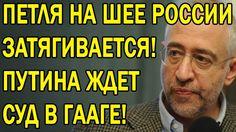 Николай Сванидзе: У PФ нет выхода, положение мрачное!   30 сентября 2016