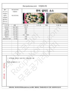 Food Menu, A Food, Food And Drink, Roasted Tomatoes, Korean Food, Salmon Recipes, Recipe Collection, Food Plating, Main Dishes