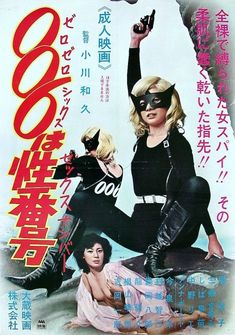 Pulp International - Vintage Japanese poster for Number 006 Is the Number of Love with Etsuko Hara