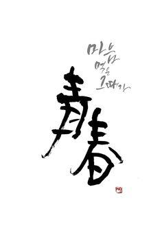임정수디자인 Chinese Fonts Design, Typography, Lettering, Zen Art, Drawing Practice, Japanese Art, Buddhism, Art Projects, Poems