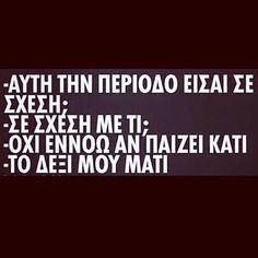 greek quotes Funny Images With Quotes, Funny Pictures, Funny Quotes, Funny Greek, Simple Words, Greek Quotes, Have A Laugh, Just Kidding, True Words