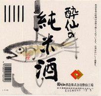 """日本酒『酔仙の純米酒』(岩手) Japanese sake """"Suisen no Junmaishu"""", Iwate, Japan #label"""