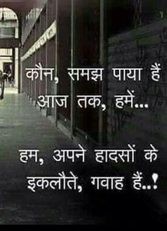 185 best hindi quotes images in 2018 Hindi Quotes Images, Shyari Quotes, Hindi Quotes On Life, Motivational Quotes In Hindi, Inspirational Quotes Pictures, Hurt Quotes, Strong Quotes, People Quotes, Words Quotes