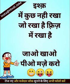 Super Funny Quotes In Hindi Jokes Ideas Funny Quotes In Hindi, Super Funny Quotes, Funny Mom Quotes, Jokes In Hindi, Funny Quotes For Teens, Funny Quotes About Life, Jokes Quotes, Girl Quotes, True Quotes