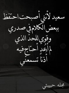 Sad Words, Cool Words, Arabic Words, Arabic Quotes, Single Words, Quran Verses, Special Quotes, Some Quotes, Strong Quotes