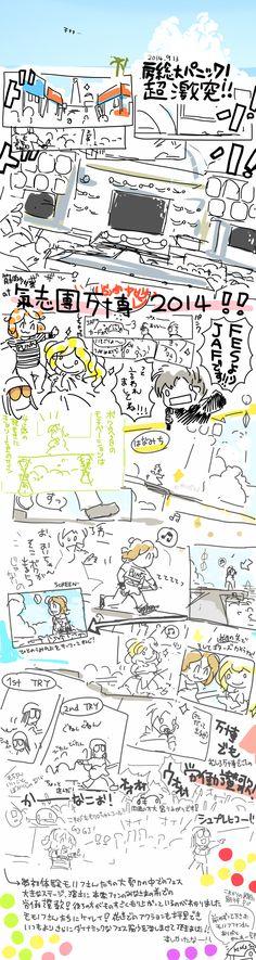 2014/9/13 「氣志團万博2014~房総大パニック!超激突!!」@袖ヶ浜海浜公園 Bullet Journal