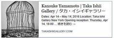 Kansuke Yamamoto exhibition, April 14 - May 14 2016, Taka Ishii Gallery New York. 山本悍右展 http://www.takaishiigallery.com/en/archives/17040/