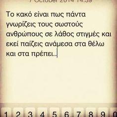 Το καλό είναι πως όταν παίζεις παραμένεις παιδί... :-Ρ Crush Quotes, Wisdom Quotes, Book Quotes, Me Quotes, Big Words, Greek Words, Greek Love Quotes, Fighter Quotes, Quote Board
