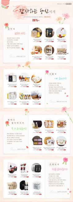텐바이텐 Event Banner, Web Banner, Website Layout, Web Layout, Page Design, Web Design, Korea Design, Promotional Design, Event Page
