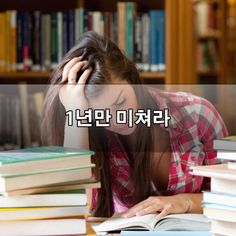 Wise Quotes, Famous Quotes, Korean Phrases, Life Plan, Life Design, Self Confidence, Leadership, Writer, Study