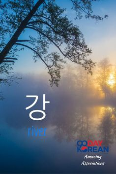 How could you remember 강 (river)? Reply in the comments below with your association!