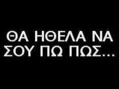 Σε θέλω στην ζωή μου.αυτο ήθελα να σου πω❤ Greek Quotes, Selfish, How Are You Feeling, Calm, Thoughts, Motivation, Love, Feelings, Amor