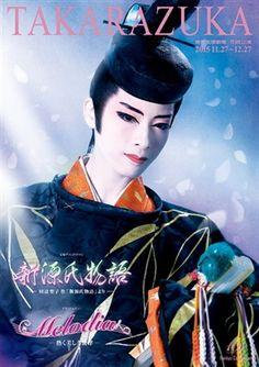 EternalyJun, unsubtlelove: 「新源氏物語」「Melodia -熱く美しき旋律-」Tokyo...