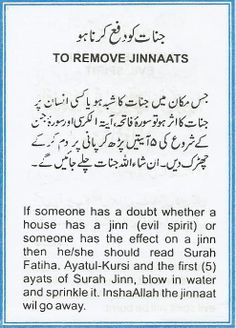 "To Remove Jinnats. Note: Not all jinn are ""evil spirits"" only the shayatin among them are."