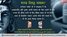 Is the bhakti we doing of Mhakaal waste ? Yes, because it is not on the basis of all our holy scriptures. Verses About Strength, Verses About Love, Quotes About God, Hinduism Quotes, Spiritual Quotes, Shiv Ratri, Indian Saints, Hindu Worship, What Is Meditation