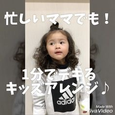 忙しいママへ贈る♡子供にしてあげたい簡単可愛いキッズヘア8選 - LOCARI(ロカリ) Little Girl Hairstyles, Little Girls, With, Hair Styles, Face, Hair Plait Styles, Toddler Girls, Haircuts For Little Girls, Hair Makeup