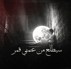 و لو الحزن بختفي