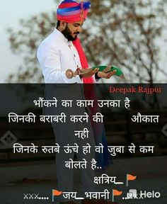 Hindi Words, Hindi Quotes, Rajput Quotes, Royal Names, Name Quotes, Proud Of Me, Attitude Quotes, Inspirational Quotes, Ads