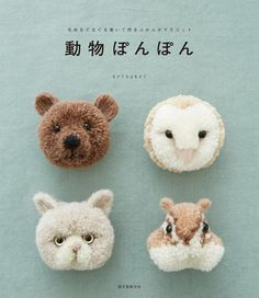 Animal Pom Pom by trikotri (Japanese craft book) Cute! Kawaii!! Adorable!!! Woolen Animal Heads