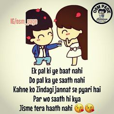 Tm saath ho n hmesha h JaAÑ ❤️(m hmesha sath hu aapke smjhe)😘😘😘 Meaningful Love Quotes, Real Love Quotes, Soulmate Love Quotes, Love Quotes In Hindi, Beautiful Love Quotes, Love Quotes For Him, Love Shayari Romantic, Romantic Quotes For Her, Romantic Status