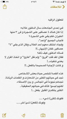للعقول الراقية Beautiful Quran Quotes, Beautiful Arabic Words, Arabic Love Quotes, Islamic Quotes, Bae Quotes, Words Quotes, Sayings, New Words, Love Words