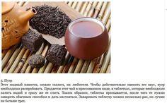 Вкусные чаи
