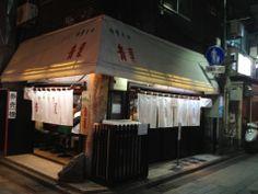 中華そば 青葉 中野本店 in 中野, 東京都. Ramen spot from PBS' Mind of a Chef with David Chang.