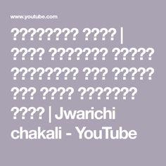 ज्वारीची चकली | बिना भाजणीची अतिशय खुसखुशीत कमी तेलकट आणि बिना मोहनाची चकली | Jwarichi chakali - YouTube Diwali Snacks, Make It Yourself, Youtube, Blog, Youtubers, Youtube Movies