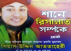 শানে রিসালাত সম্পর্কে আলোড়ন সৃষ্টি করা বক্তব্য | maulana mufti gias uddi...