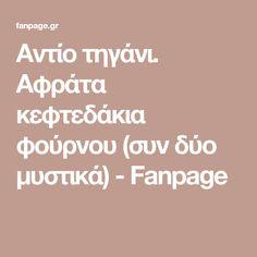 Αντίο τηγάνι. Αφράτα κεφτεδάκια φούρνου (συν δύο μυστικά) - Fanpage