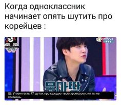 Kdrama Memes, Bts Memes, Hello Memes, First Love, My Love, Min Suga, About Bts, Bts Pictures, Girl Humor
