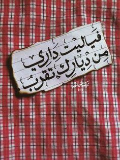 ياليتها والله .. Fun Love Quotes For Him, Love Smile Quotes, Arabic Love Quotes, Best Love Quotes, Islamic Quotes, Iphone Wallpaper Quotes Love, Book Wallpaper, Romantic Words, Romantic Quotes