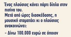 Ελλάς Funny Greek, Funny Cartoons, Just For Laughs, Olympia, Goals, Cute Cartoon, Funny Comics