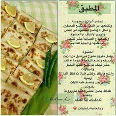 المطبق Arabic Breakfast, Arabic Food, Bread, Cooking, Healthy, Arabic Recipes, Ramadan, Pastries, Cooking Food