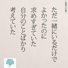 自分のことばかり考えない | 女性のホンネ川柳 オフィシャルブログ「キミのままでいい」Powered by Ameba Japanese Quotes, Words Quotes, Sayings, Special Words, Broken Relationships, Life Words, Meaningful Life, Positive Words, Favorite Words