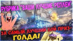 AMX CDC - ваши ЛУЧШИЕ РЕПЛЕИ world of tanks. За лучший бой - голда в wot!