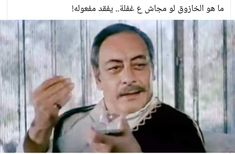 Arabic Memes, Arabic Funny, Funny Arabic Quotes, Holy Quotes, Famous Quotes, Funny Jokes, Hilarious, Funny Comments, Pretty Words