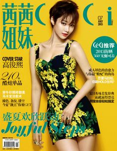 Go Joon Hee Ceci Magazine July 2015 Issue photoshoot