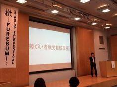 スタートアップトークイベントふれぶみ Planning Center, Business Planning, Flat Screen, Flatscreen