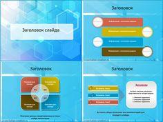 Оформление для презентации в сине-голубых тонах. В качестве фонового рисунка используется множество правильных шестиугольников. Такой фон подойдет для презентаций по геометрии. Можно найти варианты...