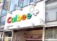 Calbee   Try a super crunchy Calbee crisps in Harajuku. Calbee is a Japanese brand that sells snack foods.