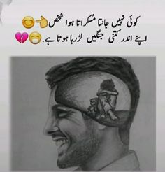 Poetry Pic, Poetry Quotes, Urdu Poetry, Poetry Collection, Dear Diary, Deep Words, In My Feelings, Inspirational Quotes, Motivational