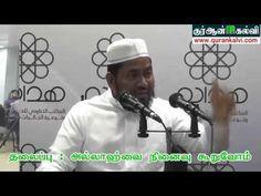 அல்லாஹ்வை நினைவு கூறுவோம்   Moulavi Ajmal Abbasy