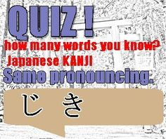 (1) KANJI Quiz ! 2 words【じき】