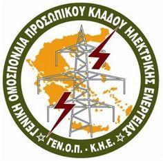 Ξεκινά το εξ αναβολής συνέδριο της ΓΕΝΟΠ - e-KOZANH