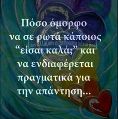 Greek Quotes, Love Messages, Paracord, The Dreamers, Best Quotes, Health Tips, No Response, Cool Photos, How Are You Feeling