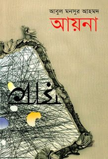 Ayna by Abul Mansur Ahmed - Bengali Books PDF (Most Popular Series - 200) ~ Free Download Bangla Books, Bangla Magazine, Bengali PDF Books, New Bangla Books Most Popular Series, Popular Books, Political Books, Book Names, Book Categories, Book Writer, Book And Magazine, Book Format, Book Publishing