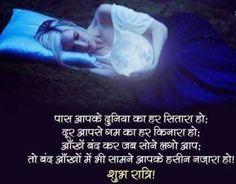 Good Night My Friend, Indian Quotes, Shayari Status, Urdu Shayri, Shayari Image, Status Quotes, Photo Wallpaper, Fun Facts, Hindi Font